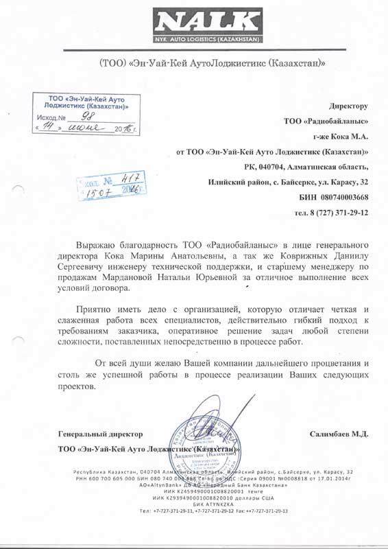 ТОО «Эн-Уай-Кей Ау АутоЛоджистикс (Казахстан)»