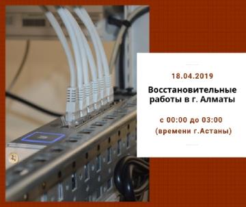 Аварийно-восстановительные в г. Алматы