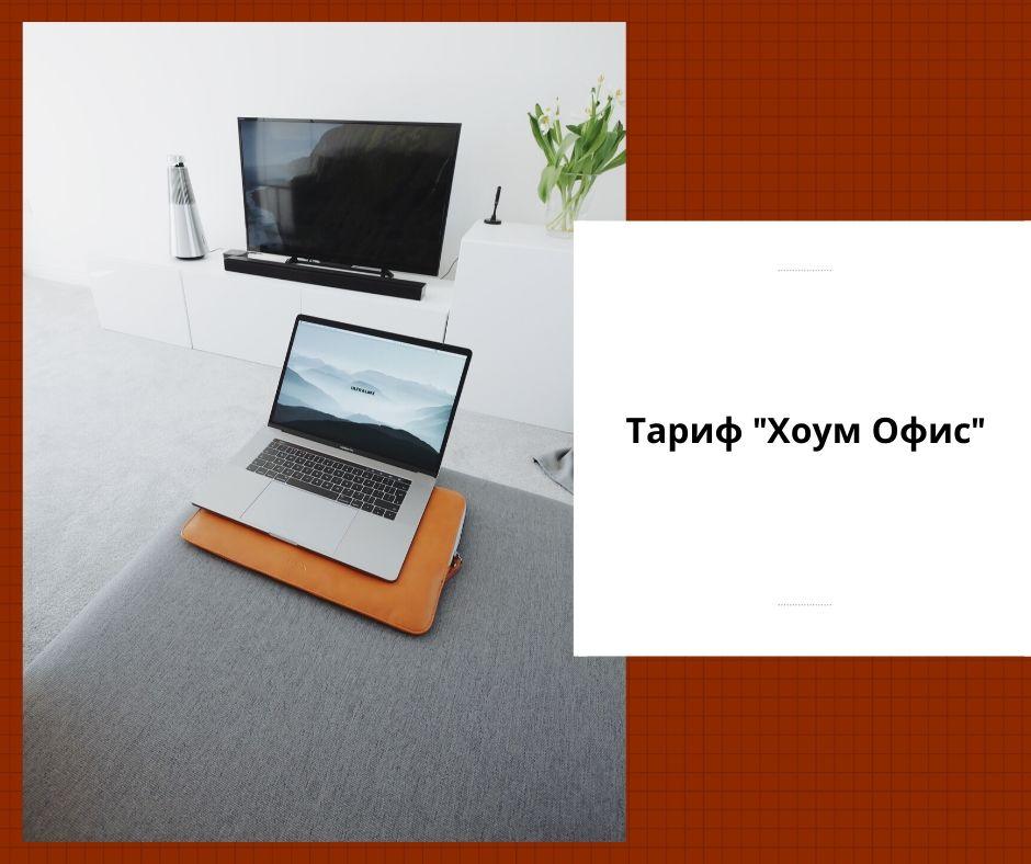 Тариф Хоум Офис