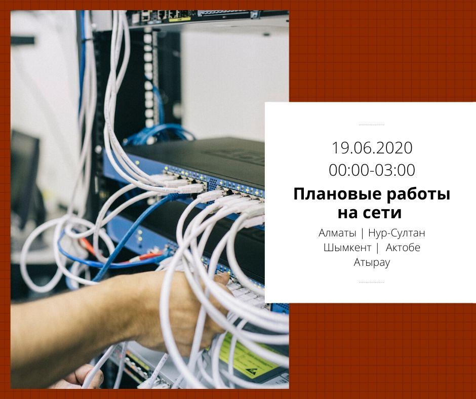 Профилактические работы на сети 19.06.2020
