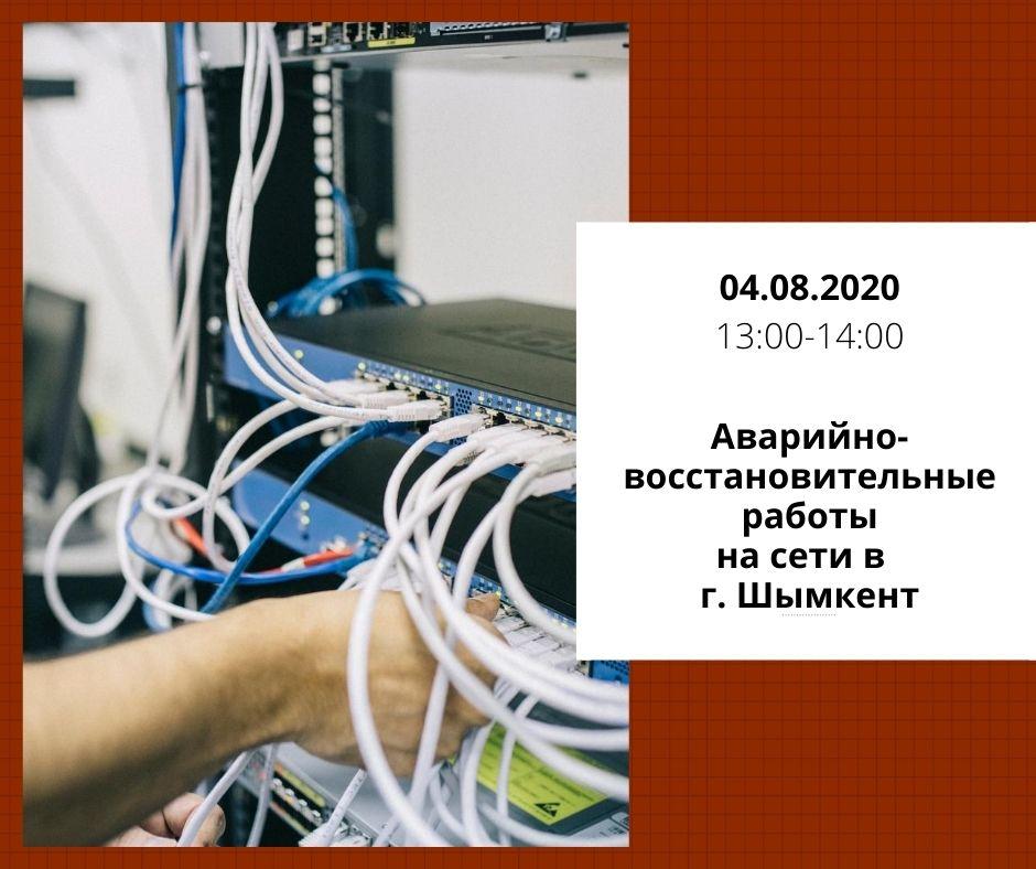 Аварийно-восстановительные работы на сети в г. Шымкент