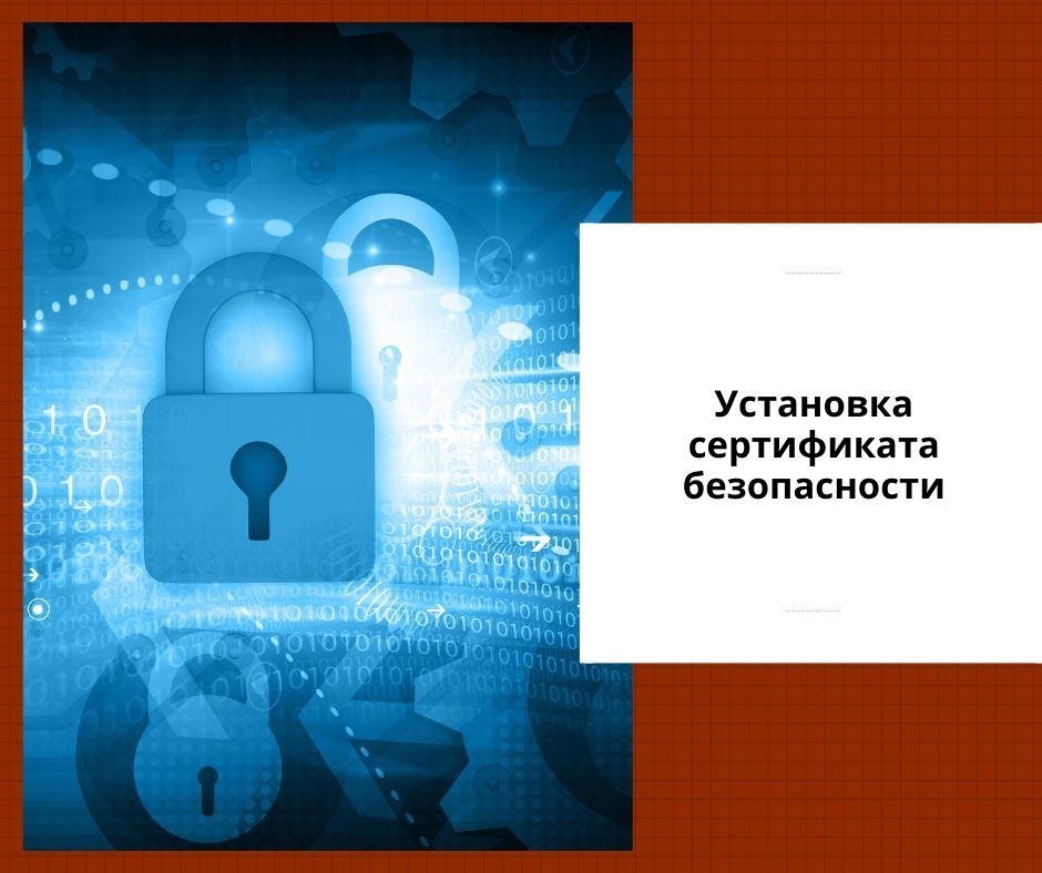 Установка сертификата безопасности