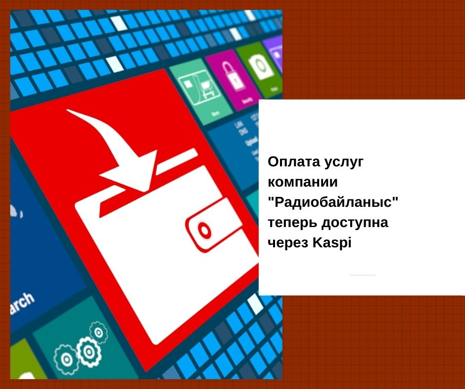 Оплата услуг RB-K доступна через Kaspi
