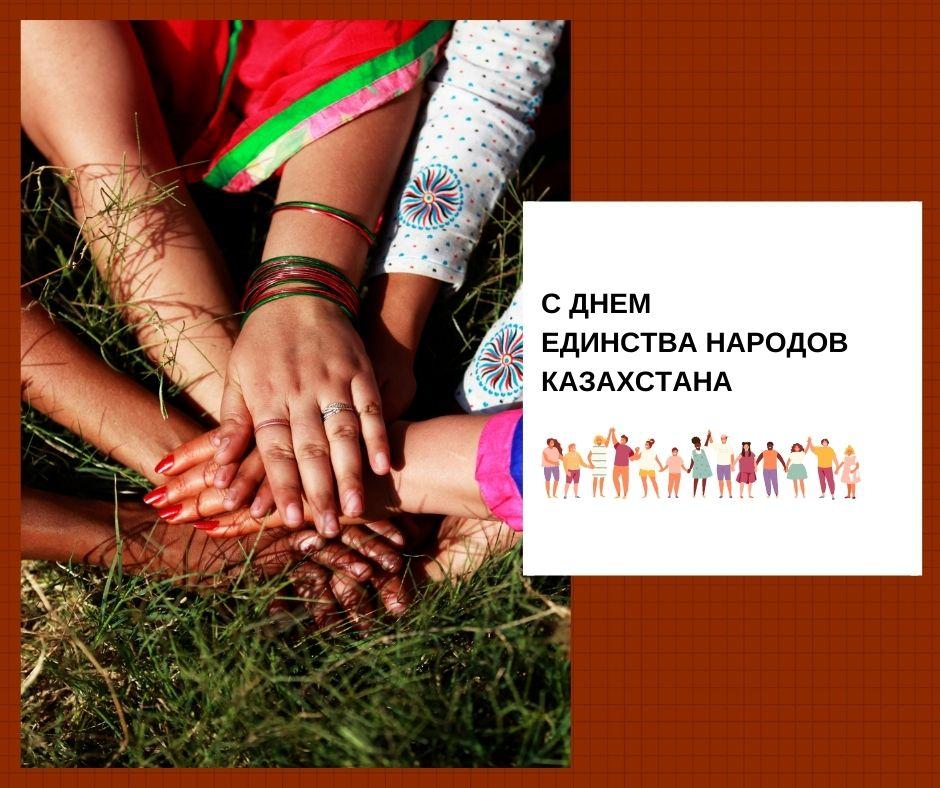 С днем единства народов Казахстана